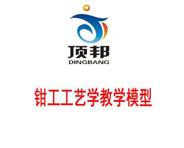 钳工技能训练教案_钳工工艺学教学模型-上海顶邦教育设备制造有限公司