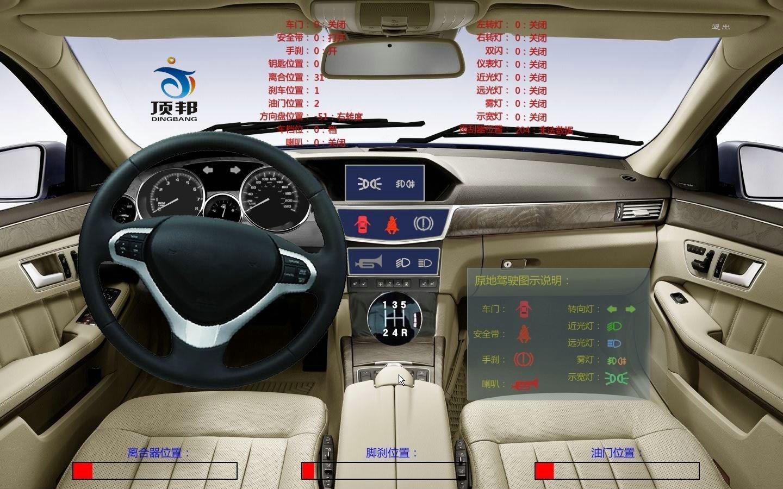 2013款新交规模拟器