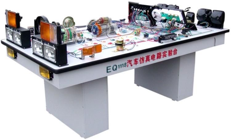 EQ1118 汽车仿真电路实验台