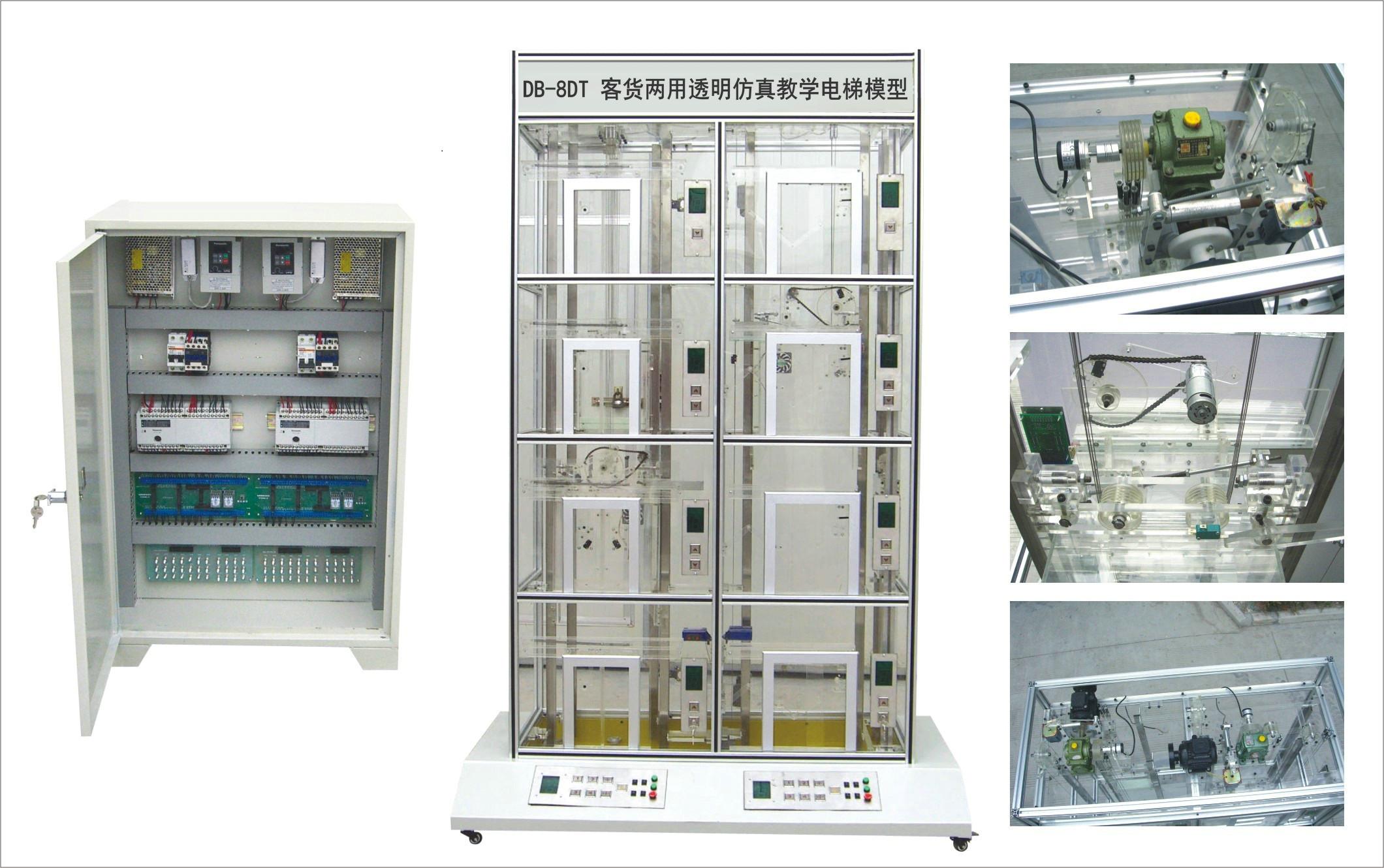 DB-8DT  客货两用透明仿真教学电梯模型