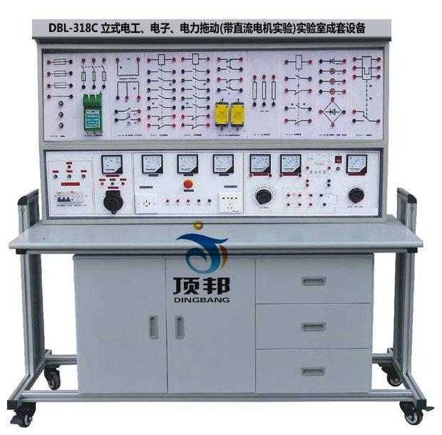 DBL-318C 立式电工、电子、电力拖动(带直流电机实验)实验室成套设备