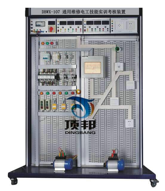 DBWX-107 通用维修电工技能实训考核装置