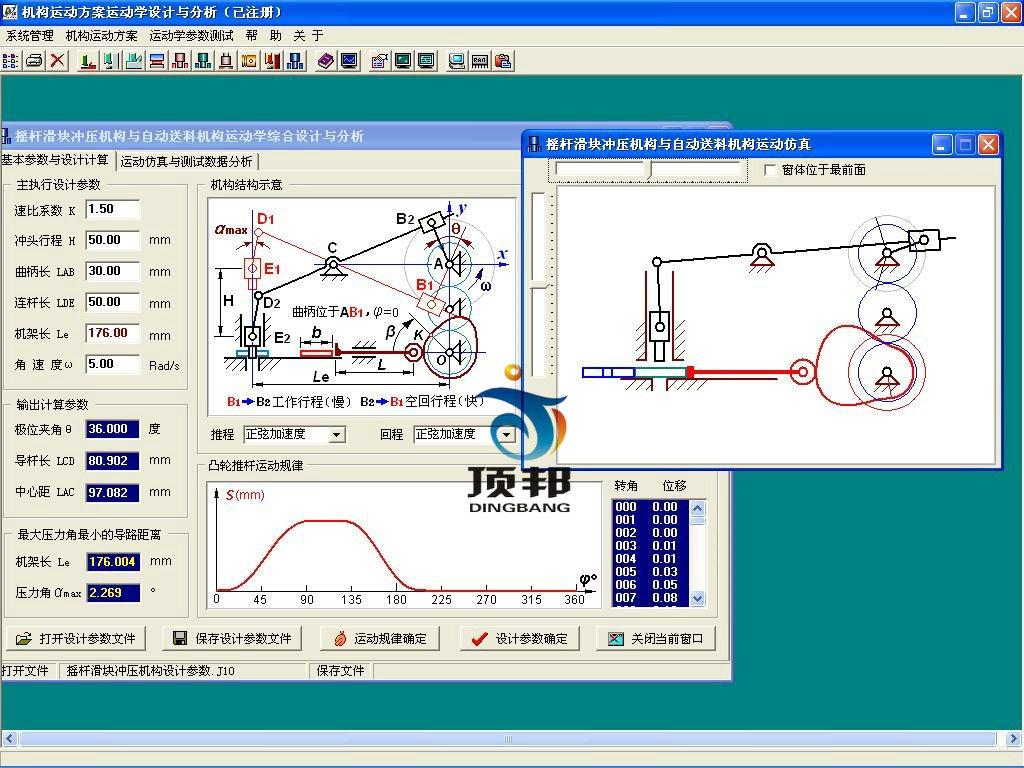 平面机构运动设计分析与测试实验台软件