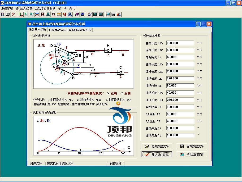 创新实验台软件