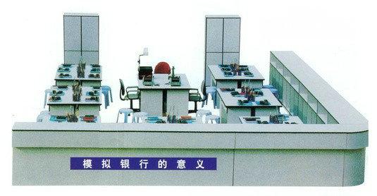 模拟银行实验设备