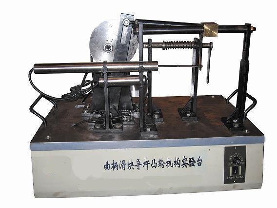 曲柄滑块、导杆、凸轮组合实验系统