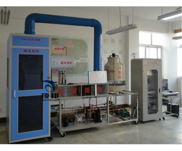 中央空调实训考核装置(网络型)