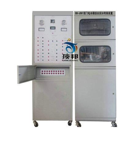 双门电冰箱综合实训考核装置