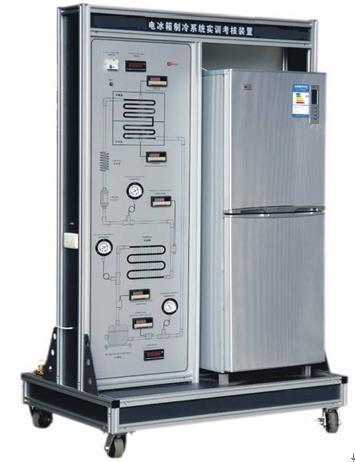 电冰箱制冷系统实训考核装置