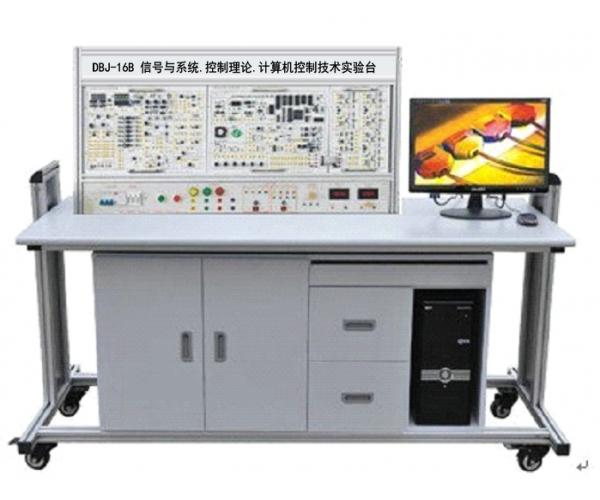 信号与系统.控制理论.计算机控制技术实验台