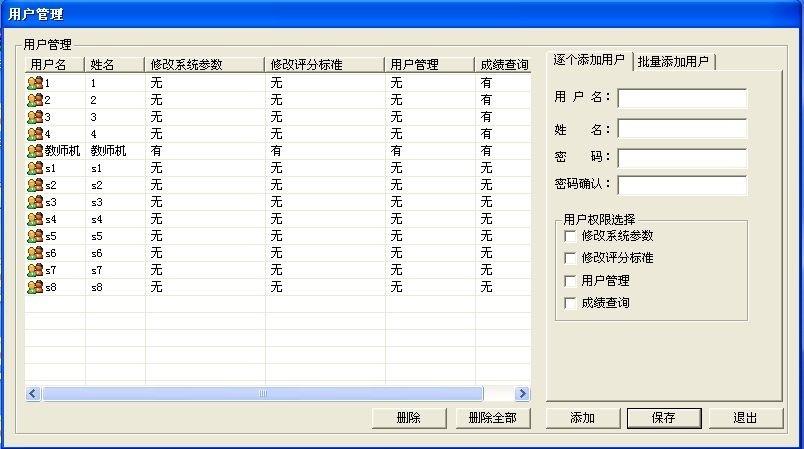 数控管理软件