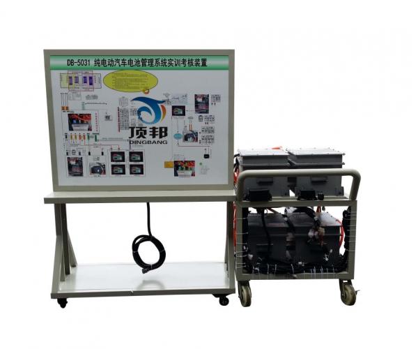 纯电动汽车电池管理系统实训考核装置