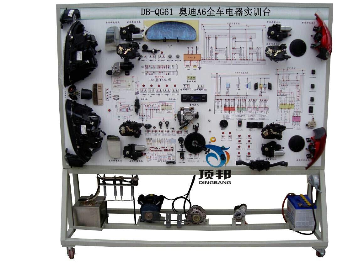 奥迪A6全车电器实训台