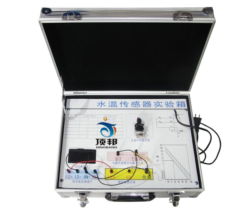 汽车水温传感器实验箱