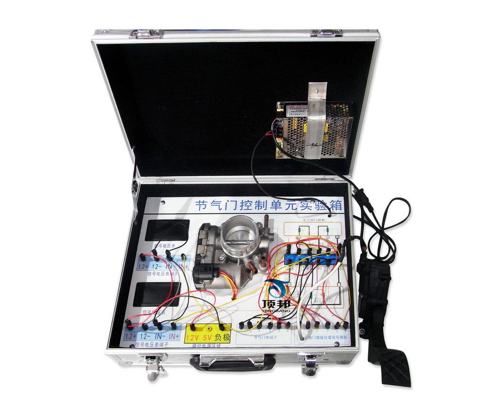 汽车节气门控制单元实验箱