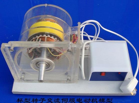 杯型转子交流伺服电动机模型