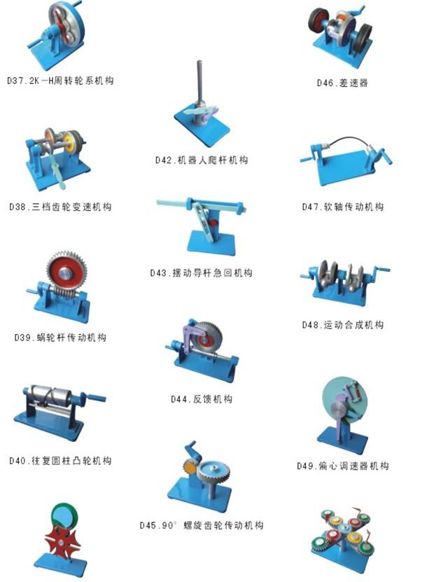 机械制图教具