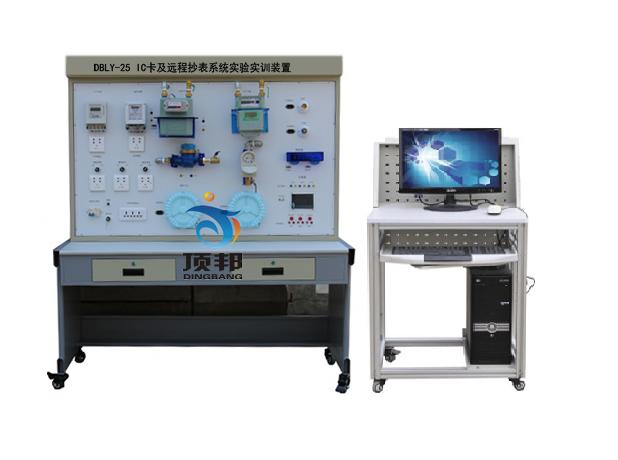 IC卡及远程抄表系统实验实训装置