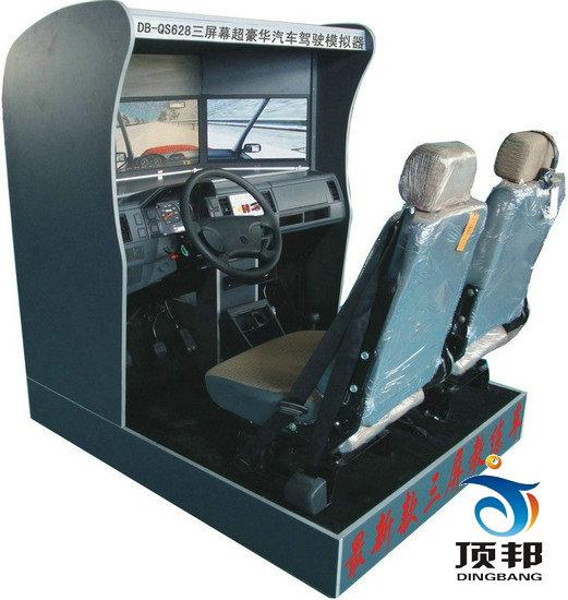 三屏幕超豪华汽车驾驶模拟器