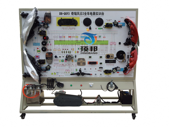 奇瑞风云2全车电器实训台