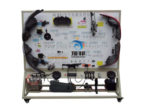 起亚K2全车电器实训台