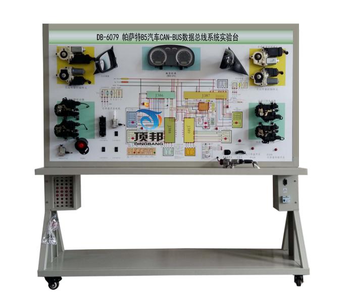 帕萨特B5汽车CAN-BUS数据总线系统实验台