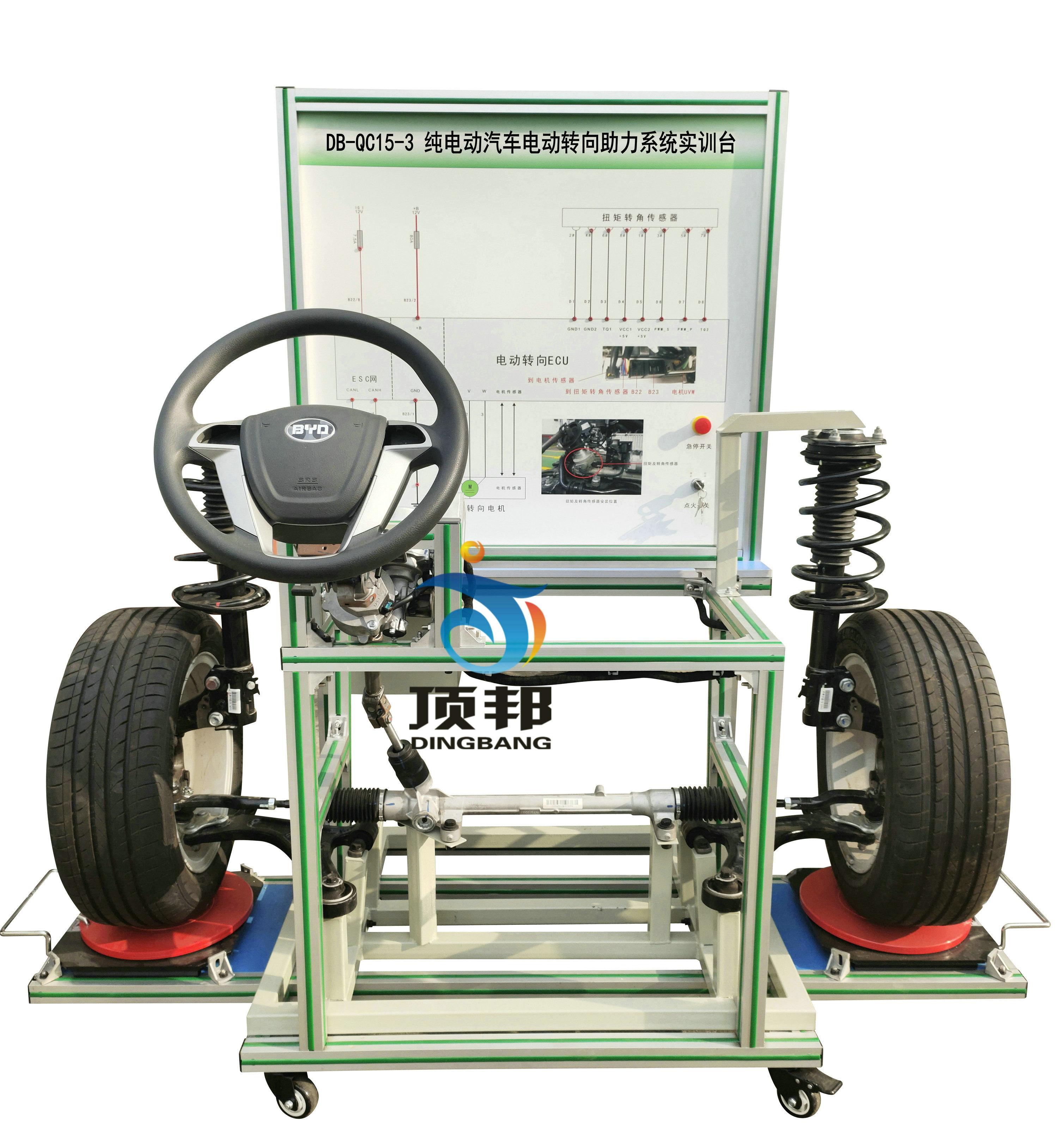 纯电动汽车电动转向助力系统实训台